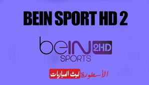 مشاهدة قناة بين سبورت beIN Sports 2 HD live بث مباشر - الاسطورة لبث  المباريات livehd7