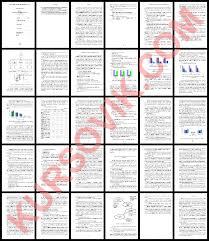 Анализ и совершенствование системы мотивации персонала в ООО  Дипломная работа ВКР на тему Анализ и совершенствование системы мотивации персонала в ООО