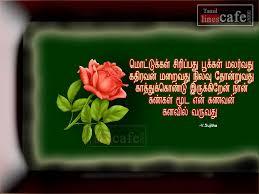 Tamil Love Kavithai For Husband Vsujitha Tamillinescafecom