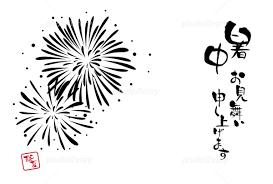 花火の暑中見舞いテンプレート イラスト素材 5598198 フォトライブ