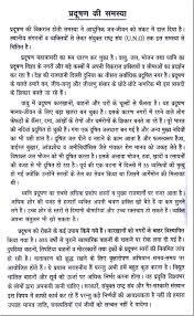 hindi language essays pollution प्रदूषण एक समस्या प्रदूषण पर निबंध essay on pollution