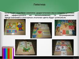 Дидактические игры для детского сада курсовая ru Фото дидактические игры для детского сада курсовая