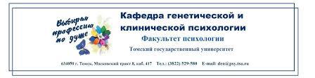 Кафедра генетической и клинической психологии ФП ВКонтакте