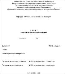 Пример отчёта по производственной практике aconsiebridsvad s diary  пример отчёта по производственной практике