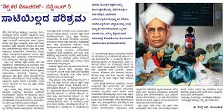 essay speech on teacher s day in kannada best greetings quotes  essay speech on teacher s day in kannada