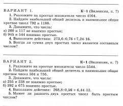 Планирование математики класс hello html m2f2fe8bc jpg