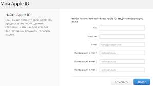 Как узнать свой apple id по imei серийному номеру и другими способами Заполнение своих контактных данных на сервисе поиска apple id