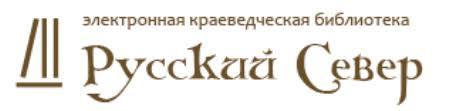 Архангельская областная научная библиотека им Н А Добролюбова ДИССЕРТАЦИИ И АВТОРЕФЕРАТЫ
