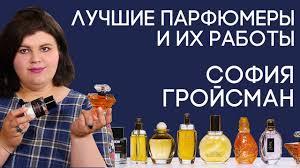 Выдающиеся парфюмеры и их творения: София Гройсман ...