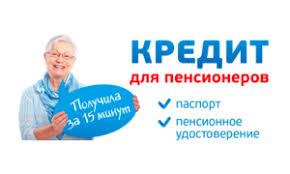 Какие банки дают кредит неработающим пенсионерам где взять кредит  7 банков которые дают выгодные кредиты пенсионерам