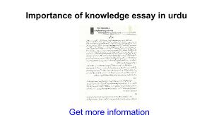 importance of knowledge essay in urdu google docs
