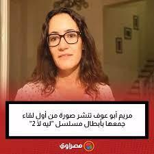 مريم_أبو_عوف | مريم أبو عوف تنشر صورة من أول لقاء جمعها بأبطال مسلسل 'ليه  لأ 2'
