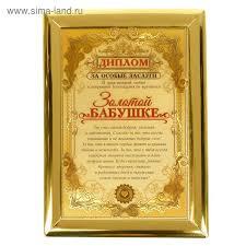 Купить шуточные грамоты и дипломы оптом Шуточные сертификаты  Диплом Золотой бабушке