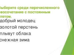Итоговая контрольная работа по русской литературе за курс класса  4 Выберите среди перечисленного словосочетание с постоянным эпитетом А доб
