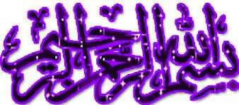 نتيجة بحث الصور عن بسم الله الرحمن الرحيم gif