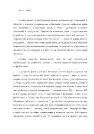 Налоги субъектов РФ их роль и проблемы взимания курсовая по  Налоги субъектов РФ их роль и проблемы взимания курсовая по финансам скачать бесплатно ставки таможенные