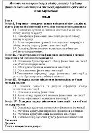 Методичні рекомендації щодо виконання та змістовного наповнення  Додаток Б