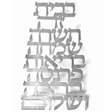 Jewish Home Decor and Home Decoration from Israel