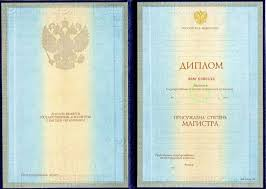 russian laws in the field of education for foreigners master s diploma diplom magistra