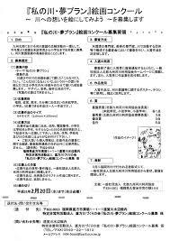 ツクシイバラ群生地 Posts Facebook