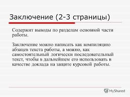 Презентация на тему Курсовая работа сущность особенности  17 Заключение