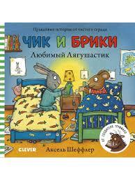 <b>Чик</b> и Брики. Любимый Лягушастик. <b>Книжка</b>-<b>картонка</b> ...