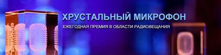 Радиопремия Хрустальный <b>микрофон</b> (г.Ноябрьск) | ВКонтакте