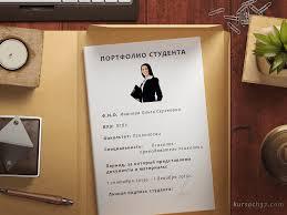 Образец портфолио студента Правильное оформление секрет успеха Образец титульного листа портфолио студента