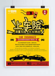 These insurance flyers are great for anyone who connected with the insurance business such as life insurance, medical insurance, an insurance company, finance insurance, seminar insurance, health insurance, insurance agency, etc. Simple Cartoon Creative Car Insurance Insurance Poster Template Image Picture Free Download 732240502 Lovepik Com