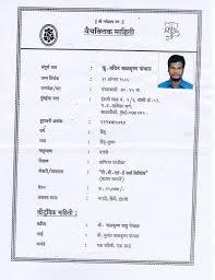New Resume Format In Marathi Resume Ideas