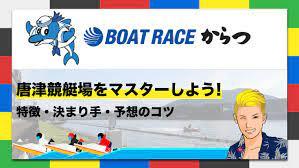 ボート レース 唐津 ライブ