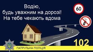 "Результат пошуку зображень за запитом ""безпека дорожнього руху львівська ода"""