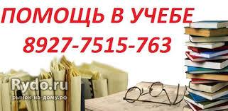 Курсовые работы на заказ в, ростове -на-Дону, срочное написание курсовых