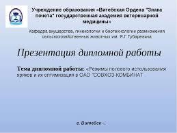 Презентация на тему режимы полового использования хряков  Презентация дипломной работы Учреждение образования Витебская Ордена Знака