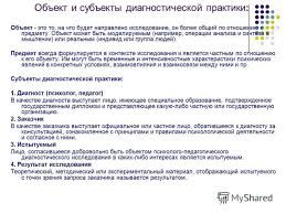 Презентация на тему Психодиагностика Психодиагностика это  15 Объект и субъекты диагностической практики