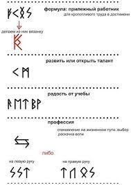 рунескрипты и вязи для учебы знаний профессии работы