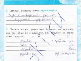 ГДЗ Контрольные работы по русскому языку класс Крылова к  11стр