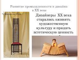 Презентация по искусству на тему Развитие дизайна и его значения  слайда 3 Дизайнеры ХХ века старались оживить художественную культуру и придать эстетич