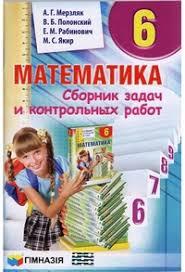 Сборник задач и контрольных работ по матиматике класс Мерзляк  Математика Сборник задач 6 класс Мерзляк 2014