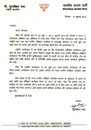 Letter Writing Format Hindi Examples Complaint Letter Bank Statement