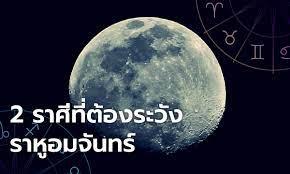2 ราศีที่ต้องระวังราหูอมจันทร์ ในช่วงจันทรุปราคานี้! พร้อมคาถาป้องกัน