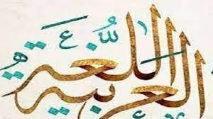 تعرف على جمع كلمة حليب التي أثارت الجدل في اختبارات اللغة العربية للثانوية  العامة