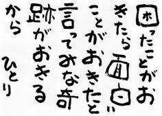 「プラス思考 相田みつを」の画像検索結果