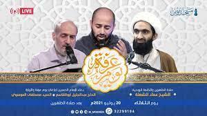 البث المباشر | إحياء يوم عرفة 1442هـ - الثلاثاء 20 يوليو 2021م - مسجد مؤمن  - YouTube