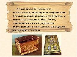 Презентация по литературному чтению на тему Рукописные книги  Книги были большими и тяжелыми потому что в древности бумаги не было и писа