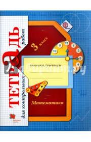 Книга Математика класс Тетрадь для контрольных работ ФГОС  Тетрадь для контрольных работ
