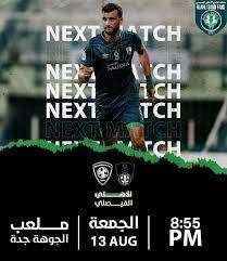 Al Ahli Saudi Fans - عشاق النادي الأهلي السعودي - Početna