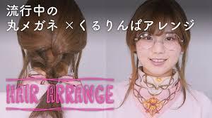 丸メガネに似合う髪型特集ヘアアレンジでおしゃれ度アップ Lovely