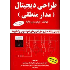 مشخصات، قیمت و خرید کتاب طراحی دیجیتال مدار منطقی اثر موریس مانو ...