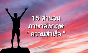 15 สำนวนภาษาอังกฤษเกี่ยวกับ